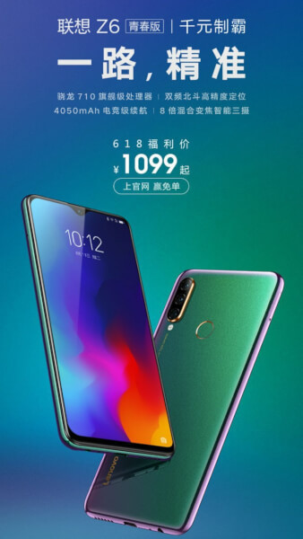 lenovo z6 youth specifications