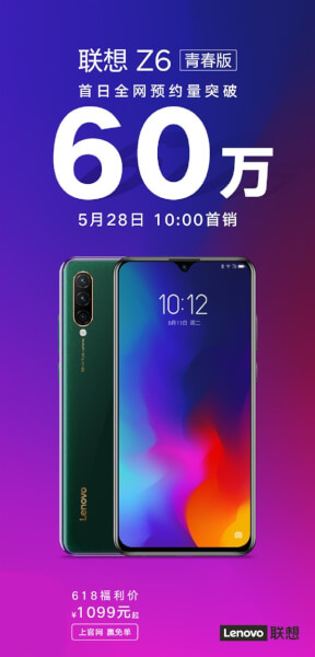 lenovo z6 youth edition, lenovo z6 youth price in china