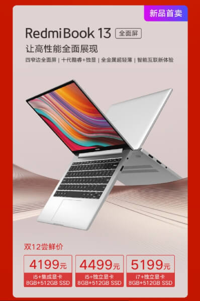 xiaomi redmibook 13 launched, xiaomi redmibook 13 features, xiaomi redmibook 13 price, xiaomi gadgets, xiaomi speaker